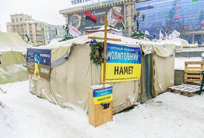 Ще один міжконфесійний молитовний намет на Майдані незалежності у Києві
